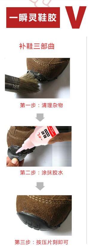 鞋胶应用.jpg